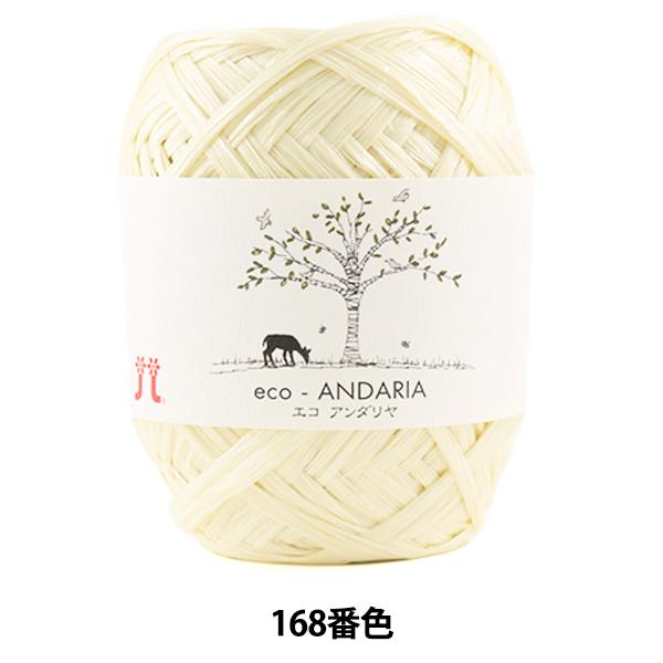 手芸糸 『エコアンダリヤ 168番色』 Hamanaka ハマナカ
