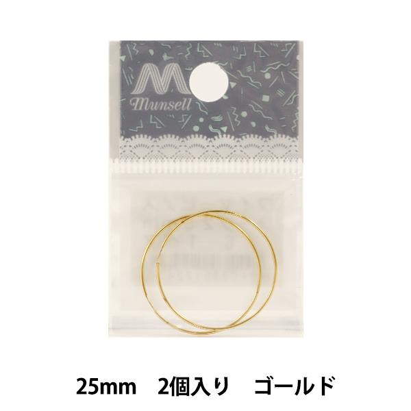 手芸金具 『ワイヤー フープピアス 25mm ゴールド 1ペア』