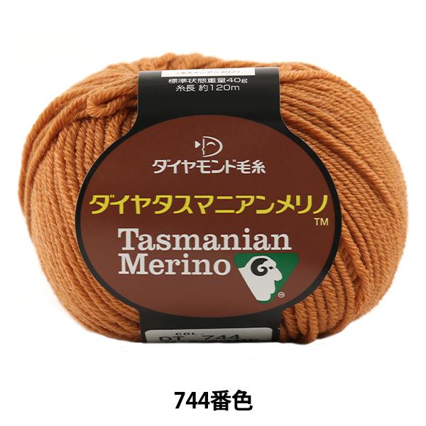 秋冬毛糸 『Dia tasmanian Merino (ダイヤタスマニアンメリノ) 744番色』 DIAMOND ダイヤモンド