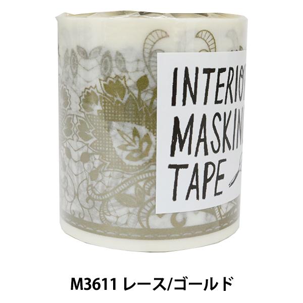 手芸テープ 『decolfa (デコルファ) インテリアマスキングテープ M3611 レース ゴールド』