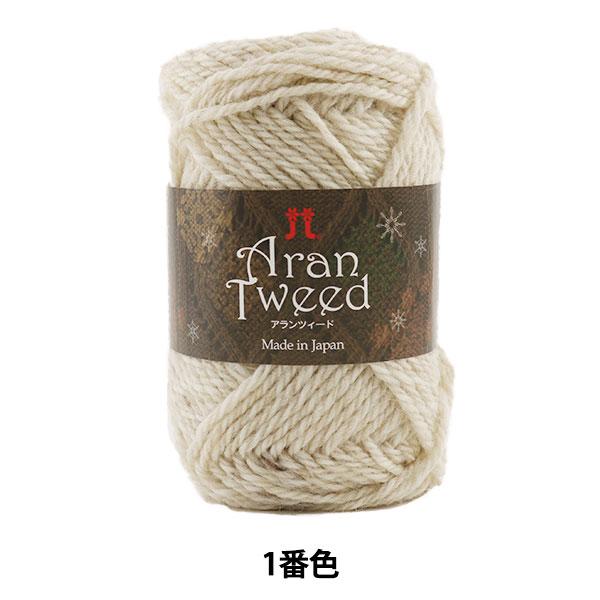 秋冬毛糸 『Aran Tweed (アランツィード) 1番色』 Hamanaka ハマナカ