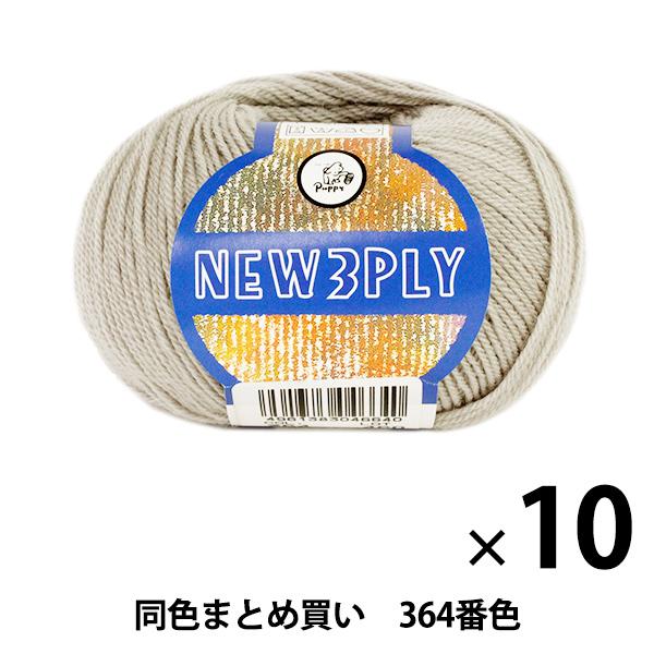 【10玉セット】秋冬毛糸 『NEW 3PLY(ニュースリープライ) 364番色』 Puppy パピー【まとめ買い・大口】