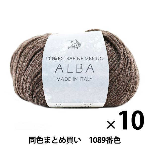 【10玉セット】秋冬毛糸 『ALBA(アルバ) 1089番色』 Puppy パピー【まとめ買い・大口】
