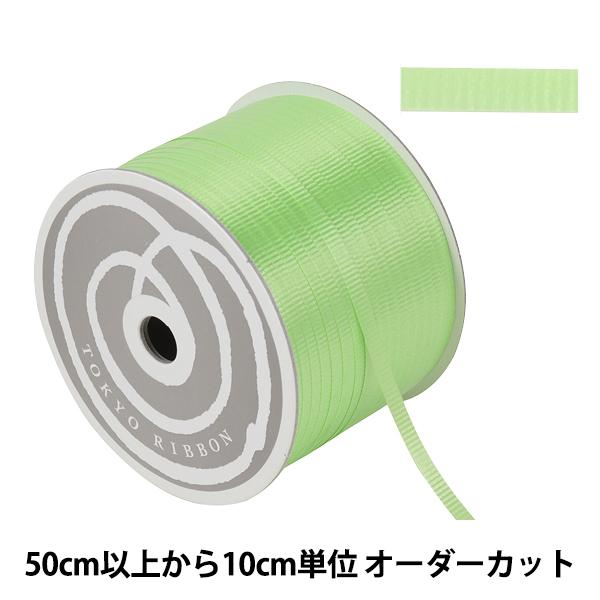 【数量5から】 リボン 『カーリング220 幅約5mm 27番色 59700』 TOKYO RIBBON 東京リボン