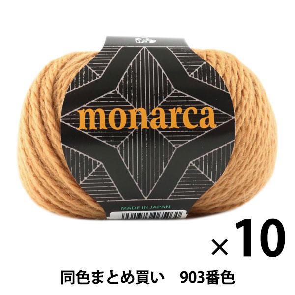 【10玉セット】秋冬毛糸 『monaruka(モナルカ) 903番色』 Puppy パピー【まとめ買い・大口】