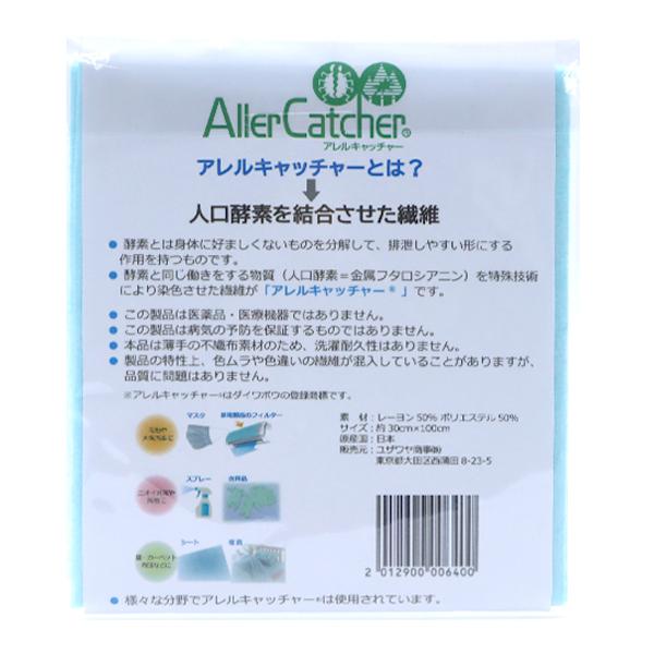 衛生用品 『マスク用シート 花粉対策アレルキャッチャー® C-BR3280』