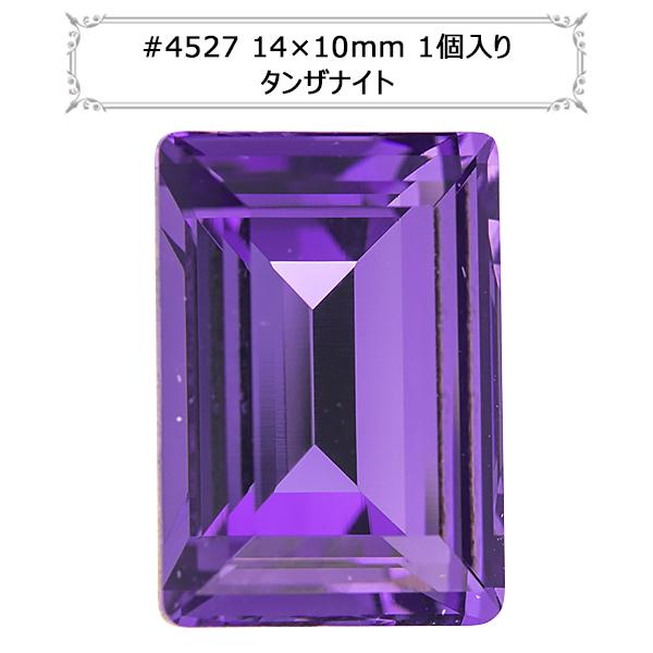 スワロフスキー 『#4527 Step Cut Fancy Stone タンザナイト 14×10mm 1粒』 SWAROVSKI スワロフスキー社