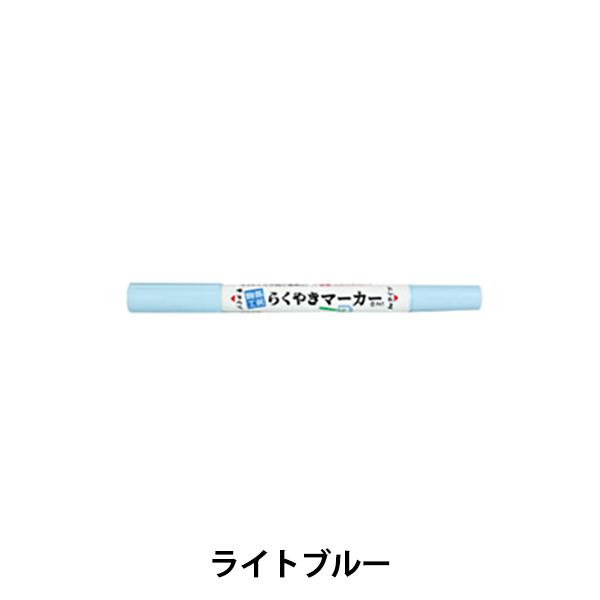 らくやきツインマーカー 単色 パステルカラー/NRM-150 LB-ライトブルー [手づくりキット/陶器/夏休み/工作]