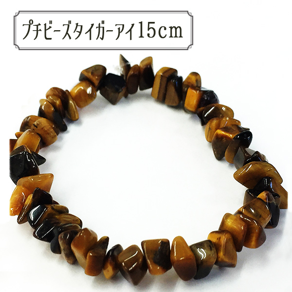 BDPU-15/6 プチビーズ タイガーアイ 15cm