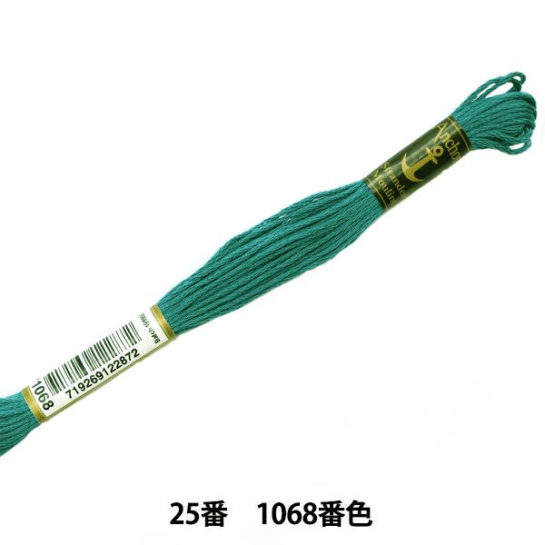 刺しゅう糸 『Anchor(アンカー) 25番刺繍糸 1068番色』