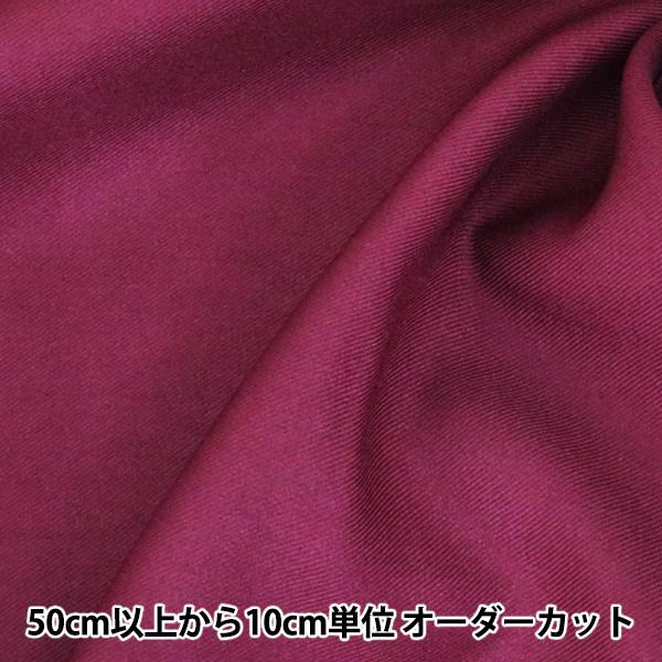 【数量5から】生地 『コスチュームツイル 生地 ボルドー』【ユザワヤ限定商品】