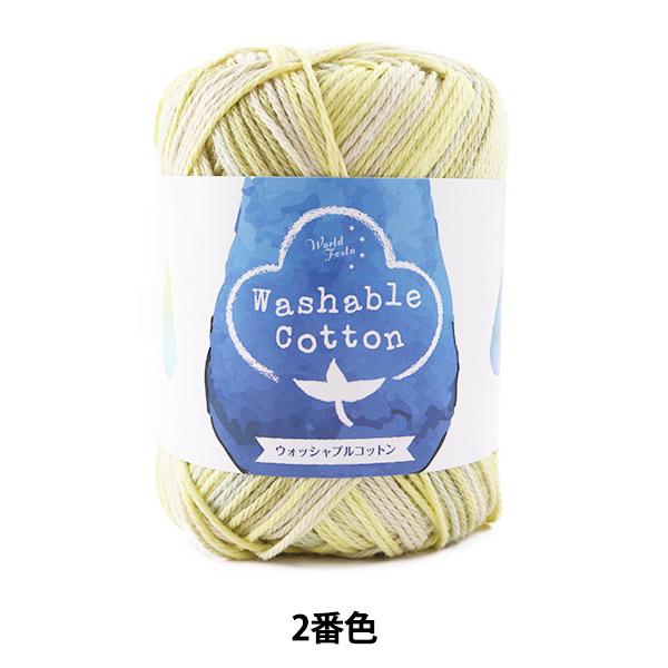 春夏毛糸 『ウォッシャブルコットン 2番色 黄緑 グリーン』【ユザワヤ限定商品】
