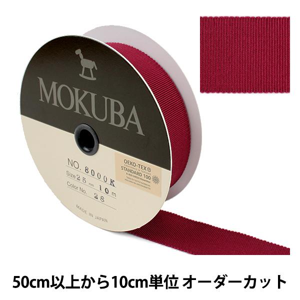 【数量5から】リボン 『木馬グログランリボン 8000K-25-28』 MOKUBA 木馬