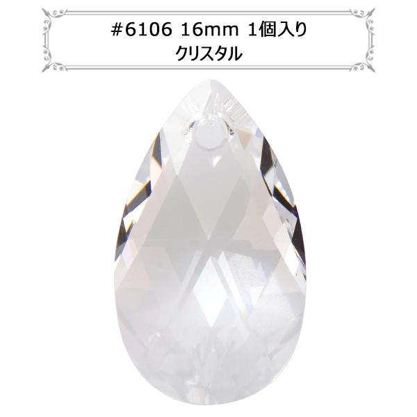 スワロフスキー 『#6106 Pear-shaped Pendant クリスタル 16mm 1粒』 SWAROVSKI スワロフスキー社