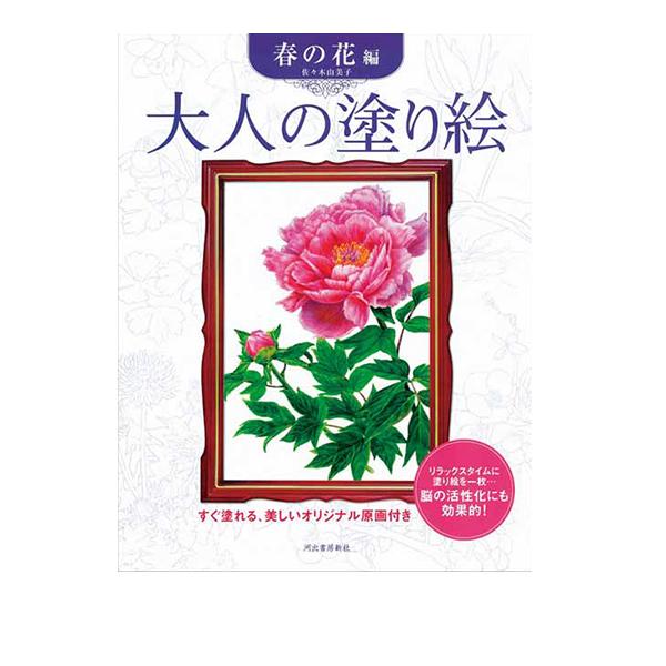 書籍 『大人の塗り絵 春の花編』 河出書房新社