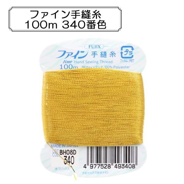 手ぬい糸 『ファイン手縫糸100m 340番色』 Fujix(フジックス)