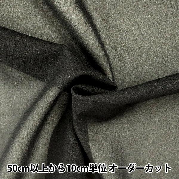 【数量5から】織布接着芯 『ダンレーヌ R111H ブラック』