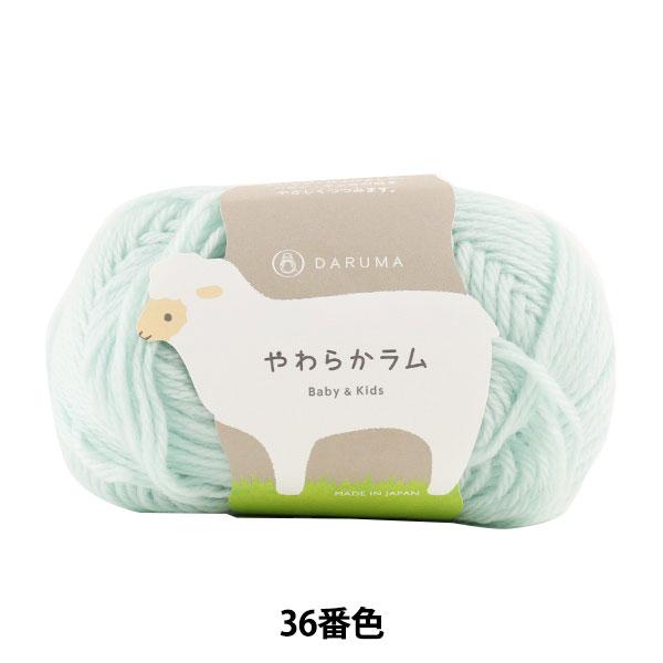ベビー毛糸 『やわらかラム Baby&Kids 36番色』 DARUMA ダルマ 横田