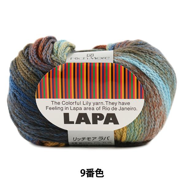 春夏毛糸 『LAPA (ラパ) 9番色』 RichMore リッチモア