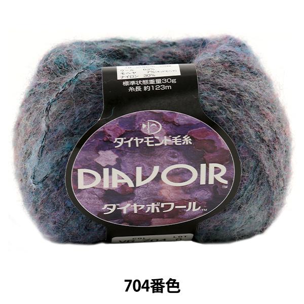 秋冬毛糸 『DIA VOIR (ダイヤボワール) 704番色』 DIAMOND ダイヤモンド