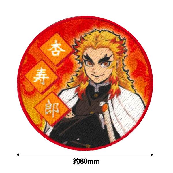 ワッペン 『鬼滅の刃 煉獄 杏寿郎 PML09』