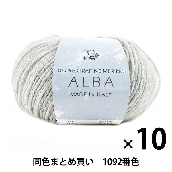 【10玉セット】秋冬毛糸 『ALBA(アルバ) 1092番色』 Puppy パピー【まとめ買い・大口】
