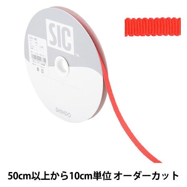 【数量5から】 リボン 『レーヨンペタシャムリボン SIC-100 幅約5mm 23番色』