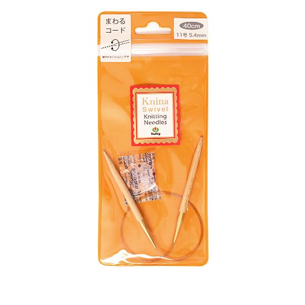 編み針 『Knina Swivel Knitting Needles (ニーナ スイベル ニッティング ニードルズ) 竹輪針 40cm 11号』 Tulip チューリップ