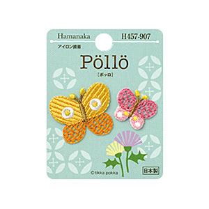 ワッペン 『ハマナカ ワッペン Pollo (ポッロ) ちょうちょ H457-907 』