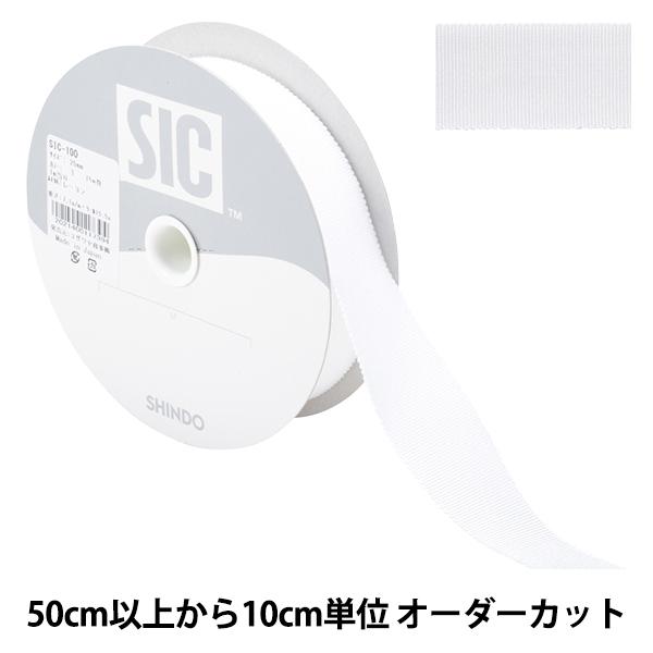 【数量5から】 リボン 『レーヨンペタシャムリボン SIC-100 幅約2.5cm 1番色』