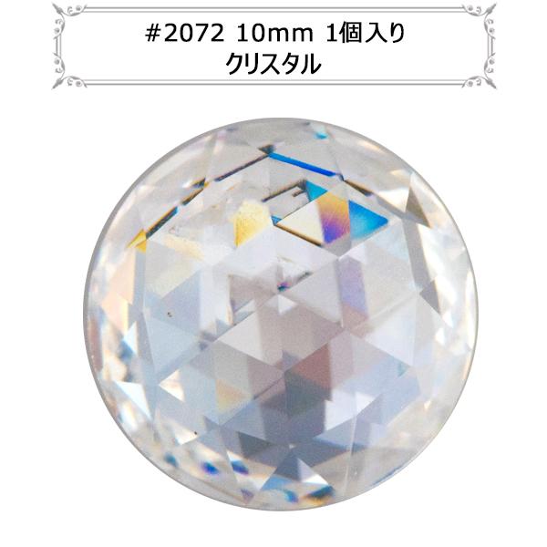 スワロフスキー 『#2072 Rose Cut Flat Back No-Hotfix クリスタル 10mm 1粒』 SWAROVSKI スワロフスキー社