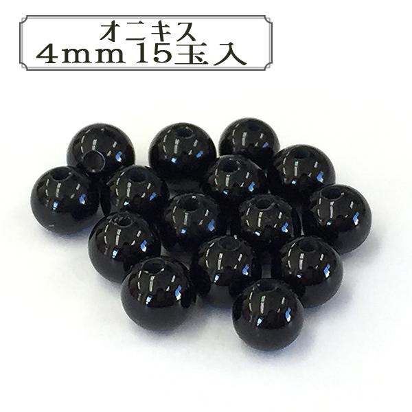 BDPP-415/18 オニキス 4mm 15玉入