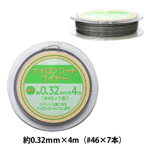 手芸ワイヤー 『ナイロンコートワイヤー 約0.32mm (#46×7本縒り) 4m巻 UMT-26』