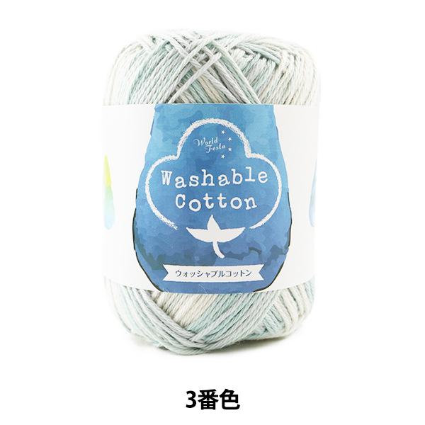 春夏毛糸 『ウォッシャブルコットン 3番色 水色 ブルー』【ユザワヤ限定商品】