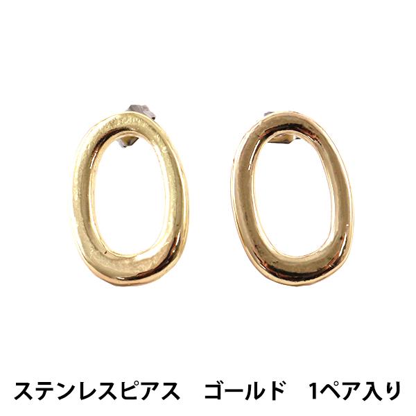 手芸金具 『ステンレスピアス メタル変形 だ円 #2 ゴールド 金 G』
