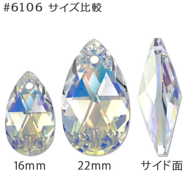 スワロフスキー 『#6106 Pear-shaped Pendant クリスタル/AB 16mm 1粒』 SWAROVSKI スワロフスキー社
