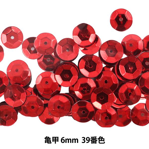 スパンコール 『亀甲 6mm CUP 39番色』