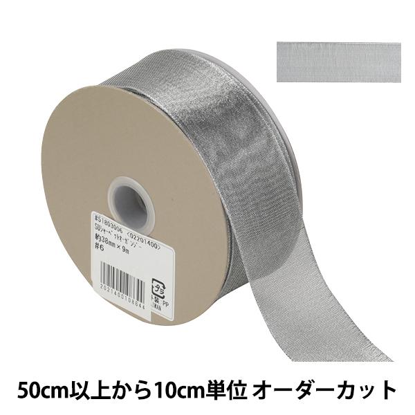 【数量5から】 リボン 『S.U.シャーベットオーガンジー ワイヤー入り 幅約3.8cm 6番色 51803』 TOKYO RIBBON 東京リボン