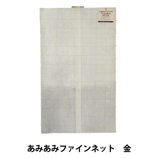 編み物 芯 『あみあみファインネット 金 H200-372-101』 Hamanaka ハマナカ