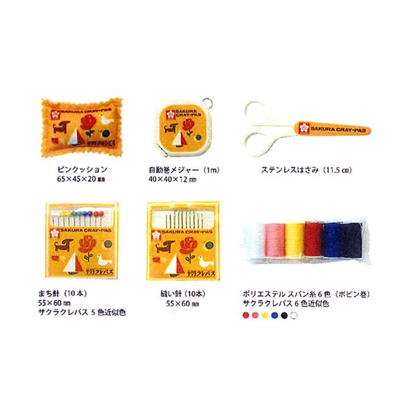 ソーイングセット 裁縫セット 『サクラクレパス ソーイングセット BOX型 SCS-001』 KOKKA コッカ