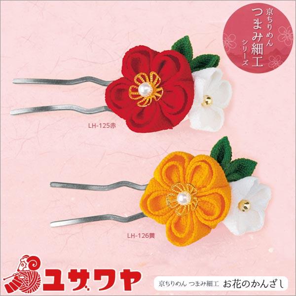 手芸キット 『京ちりめん つまみ細工 お花のかんざし LH-125 赤』 Panami パナミ タカギ繊維