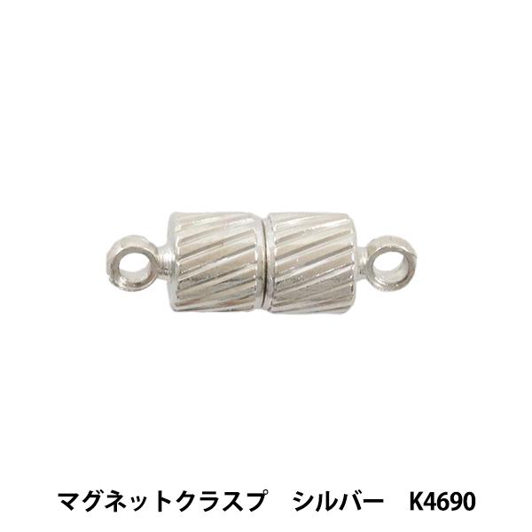 金属刻印 メタルスタンピング 『マグネットクラスプ シルバー K4690』 MIYUKI ミユキ