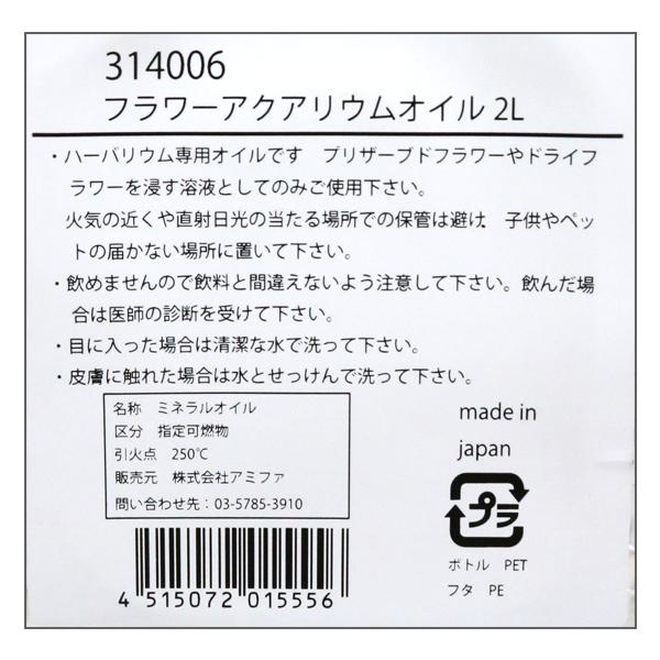 ハーバリウム用オイル 2L 314006[アミファ 花 ドライフラワー フラワーアクアリウム 植物標本]