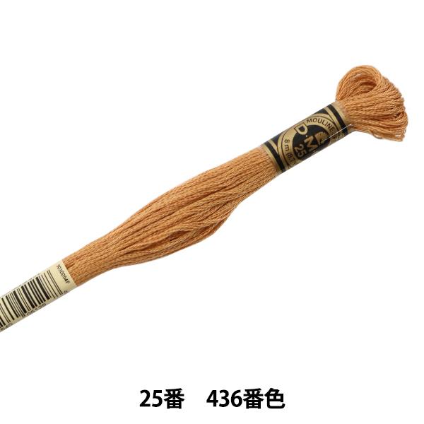 刺繍糸 『DMC(ディー・エム・シー) 25番刺しゅう糸 436番色』