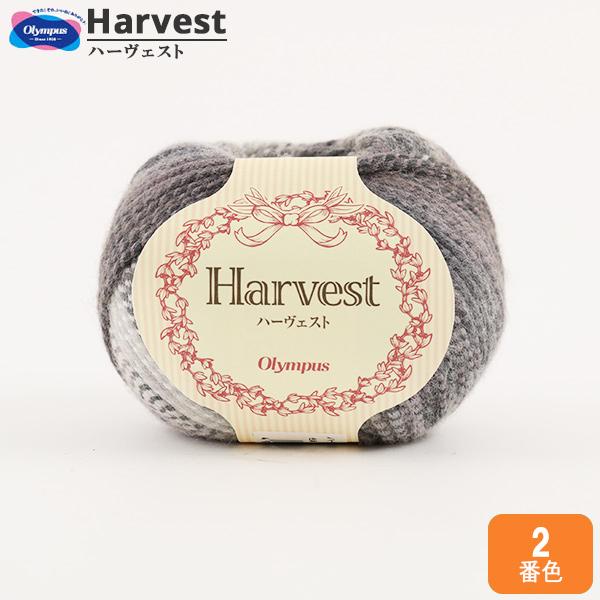 秋冬毛糸 『Harvest (ハーヴェスト) 2番色』 Olympus オリムパス