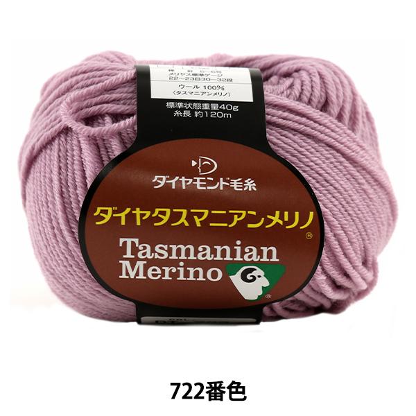 秋冬毛糸 『Dia tasmanian Merino (ダイヤタスマニアンメリノ) 722番色』 DIAMOND ダイヤモンド
