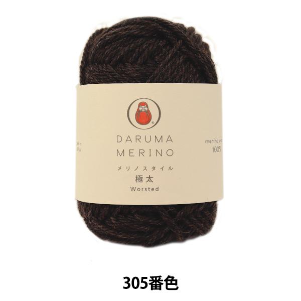 秋冬毛糸 『Merino Style (メリノスタイル) 極太 305番色』 DARUMA ダルマ 横田