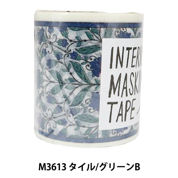 手芸テープ 『decolfa (デコルファ) インテリアマスキングテープ M3613 タイル グリーンB』