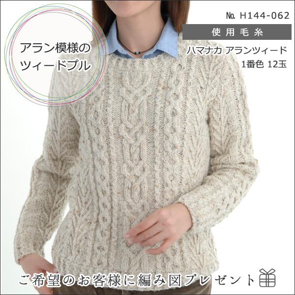 秋冬毛糸 『Aran Tweed (アランツィード) 11 (紺ベース) 番色』 Hamanaka ハマナカ