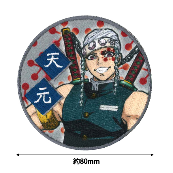 ワッペン 『鬼滅の刃 宇髄 天元 PML10』
